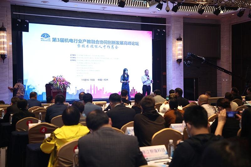 第三届机电行业产教融合协同创新发展论坛暨技术技能人才推荐会在杭启动