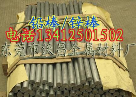廣東鋅棒-純鋅棒-鋅棒價格-鋅棒廠家