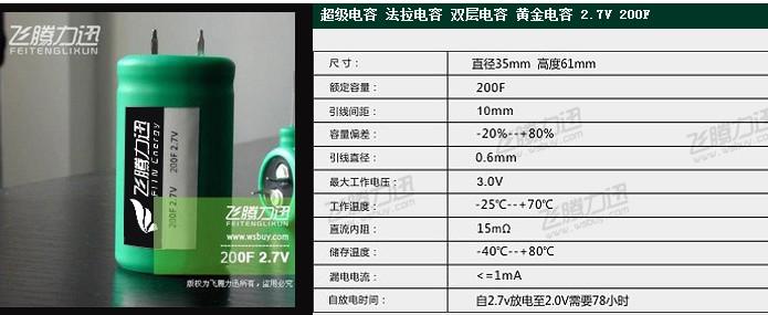 中國工程院院士領銜的科研團隊超級電容專業推薦