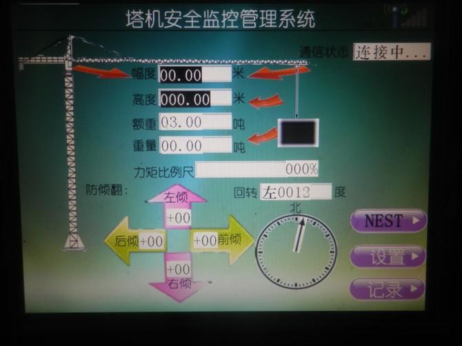 超清触摸彩屏gprs塔机远程监控系统-塔机黑匣子