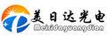 深圳市美日達光電科技有限公司