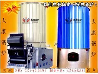 崆峒导热油炉、庆阳导热油炉、西峰导热油炉、定西导热油炉