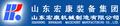 山东宏康机械制造有限公司