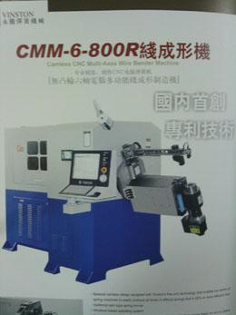 转头线材成型机CMM-6-800R