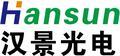 深圳汉景光电科技有限公司