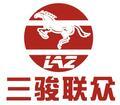武汉三骏联众科技有限公司成都办事处