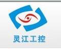 深圳靈江工控科技有限公司