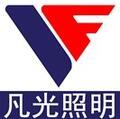 (app万博彩票荧光灯)温州凡光照明科技万博matext手机