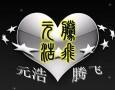 天津元浩腾飞钢铁商贸有限公司销售部