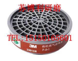 3M3301濾毒盒,3M3001濾盒