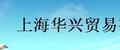 上海華興貿易有限公司
