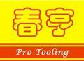 深圳市春亨工具儀器有限公司