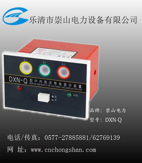 DXN-35Q显示装置,显示装置,带电显示器