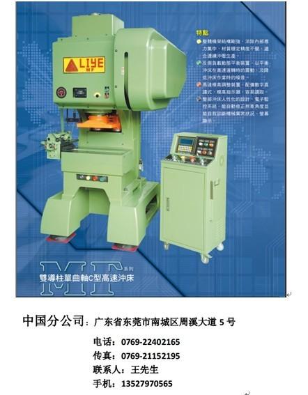 台湾LIYE立叶MF系列双导柱单曲轴C型精密高速自动冲床MF-35