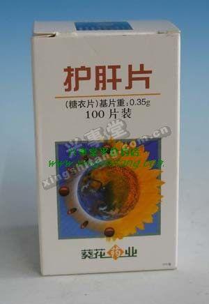 葵花护肝片价格,哪里最便宜,哪里有卖,葵花护肝片用法