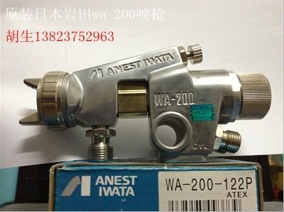 供应日本岩田wa-200油喷枪