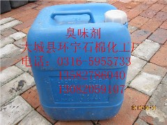 无毒环保臭味剂-冬季热网管道防丢水臭味剂