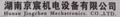 湖南京宸机电设备有限公司