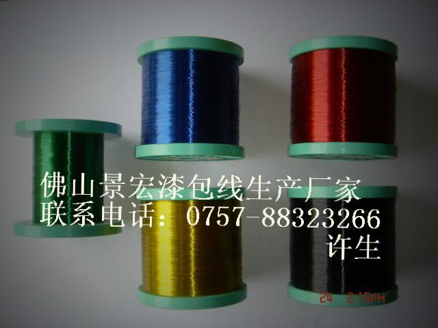 厂家供应本色漆包线/红色漆包线,各种颜色漆包线订做