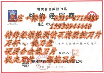 銷售株洲鉆石牌數控車刀片 YBC251/CCMT120404-HM