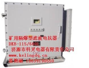 矿用隔爆型滤波电抗器  DKB-115/660L