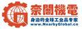 上海奈閣機電設備有限公司