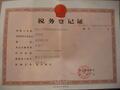 河北省中科鐵研試驗儀器設備廠