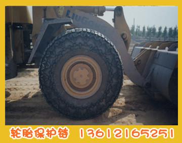 20装载机轮胎保护链,保护链,防护链,防磨链