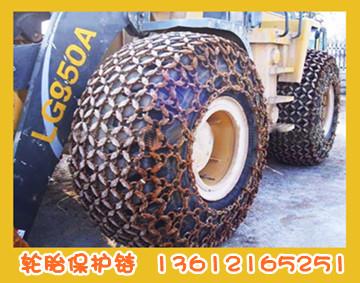 出口防扎保护链,防磨保护链,万峰轮胎保护链