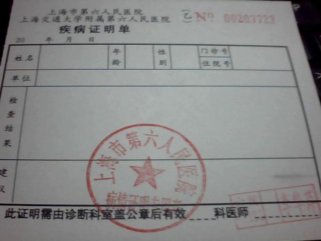 鄭州病歷哪能開s - piebi1028的日志 - 網易博客圖片