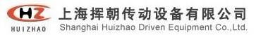 上海挥朝传动设备有限公司