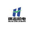 上海怀志机电科技有限公司