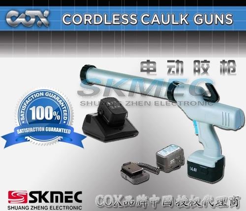 英國COX筒裝型電動玻璃膠槍