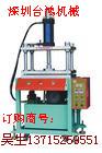 油壓機|大連液壓機|大連小型油壓機價格|大連小型液壓機廠家