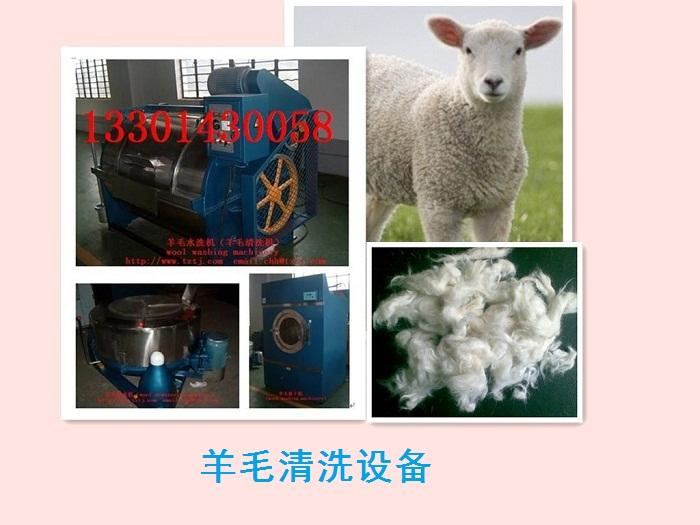 清洗羊毛的机器|洗羊毛机器|羊毛清洗机