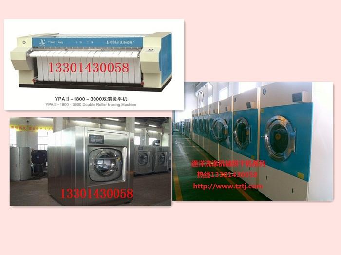 三甲医院洗衣房设备产品展示 三甲医院洗衣房设备资料 三高清图片