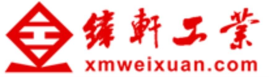 油田工业用品进口服务商-厦门纬轩机电设备有限公司