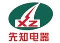 樂清市先知電器科技有限公司(銷售部)