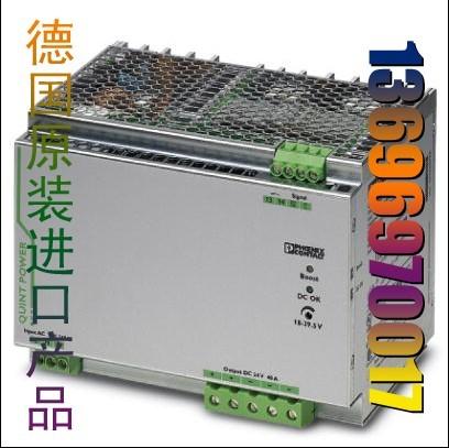 【绝对现货】QUINT-PS/1AC/24DC/40菲尼克斯电源