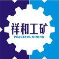 濟寧祥和工礦設備有限公司