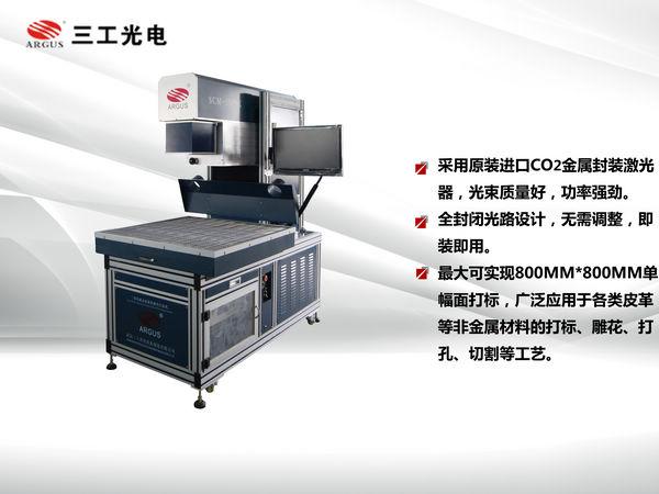 150瓦动态CO2激光打标机
