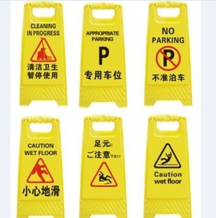 供應A字牌、停車牌、不銹鋼A字牌、塑料A字牌、各種字樣A字牌批發