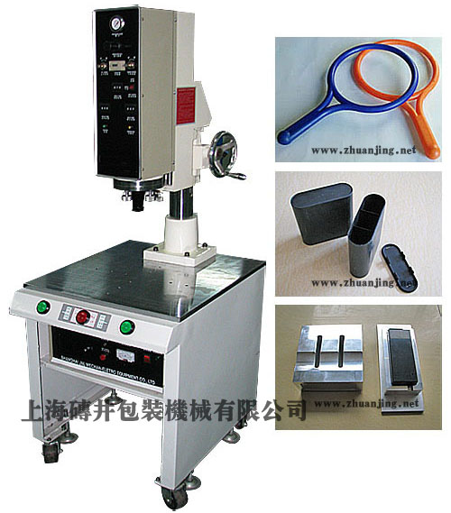 上海超音波塑胶熔接机