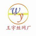 河北安平县王宇铁丝网厂