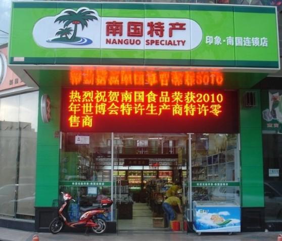 海南南国食品实业有限公司