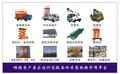 青岛九恒液压升降机械有限公司