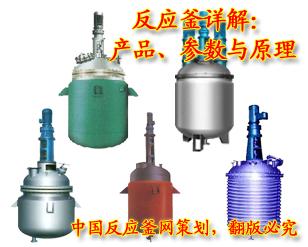 安康搪瓷反应釜厂家