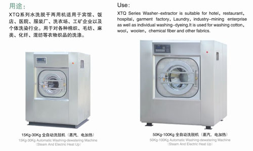 航星水洗厂设备,洗衣厂设备,水洗设备,洗涤机,洗涤机械厂家直销
