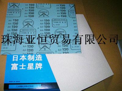 SANKYO三共砂紙FUJISTAR富士星砂紙中國經銷商