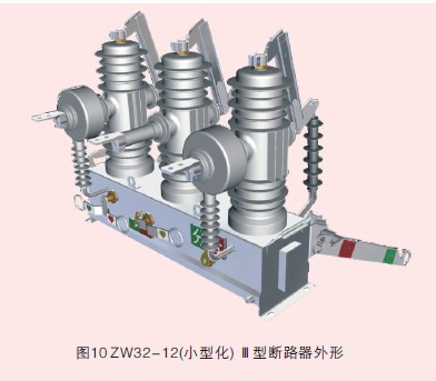ZW43A-12/T630-20户外真空断路器新型断路器